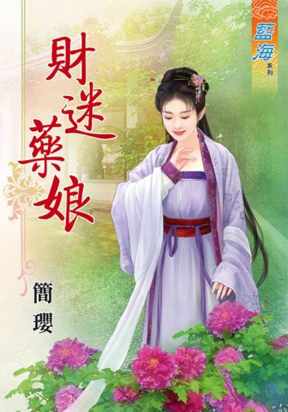 简璎小说《V 财迷药娘》封面图