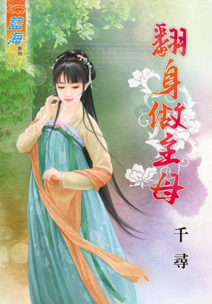 千寻小说《翻身做主母》封面图