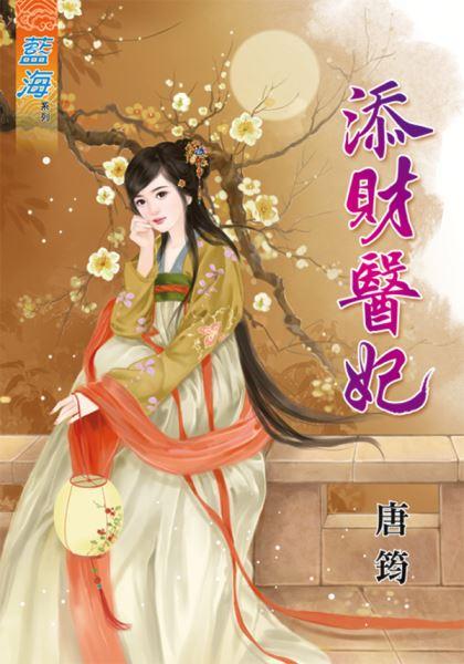 唐筠小说《V 添财医妃》封面图