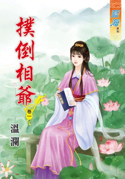 温澜小说《V 扑倒相爷 卷一》封面图
