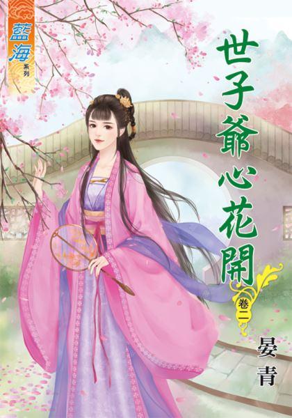 晏青小说《V 世子爷心花开 卷二》封面图