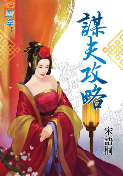 宋语桐小说《V 谋夫攻略》封面图