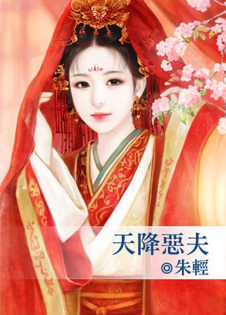 朱轻小说《V 天降恶夫》封面图