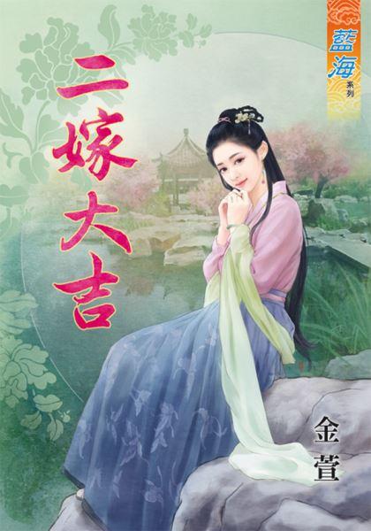 金萱小说《V 二嫁大吉》封面图