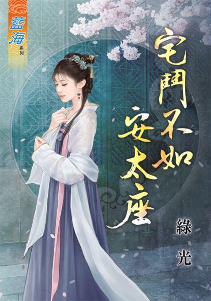 绿光小说《V 宅斗不如安太座》封面图