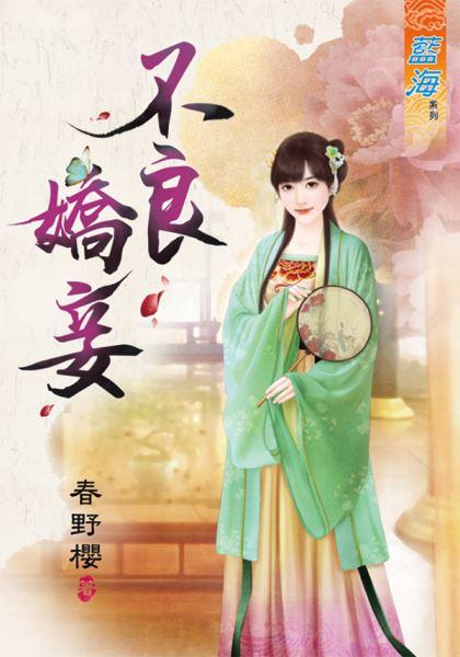 春野樱小说《V 不良娇妾》封面图
