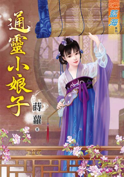 莳萝小说《V 通灵小娘子》封面图
