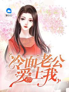 芳妍小说《冷面老公爱上我》封面图