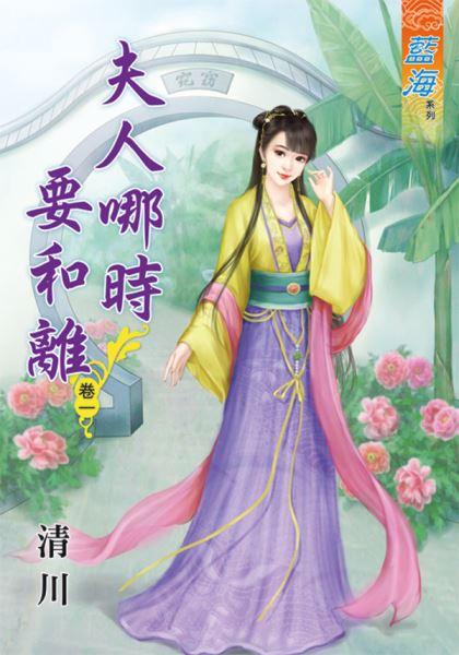 清川小说《夫人哪时要和离 卷一》封面图