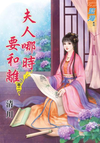 清川小说《夫人哪时要和离 卷二》封面图