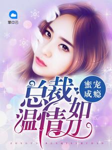 妍婷小说《蜜宠成瘾:总裁温情如刀》封面图