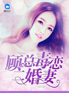 依飞小说《顾总毒恋二婚妻》封面图