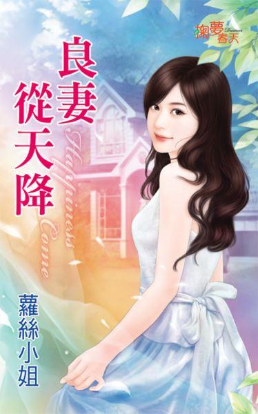 萝丝小姐小说《V 良妻从天降》封面图