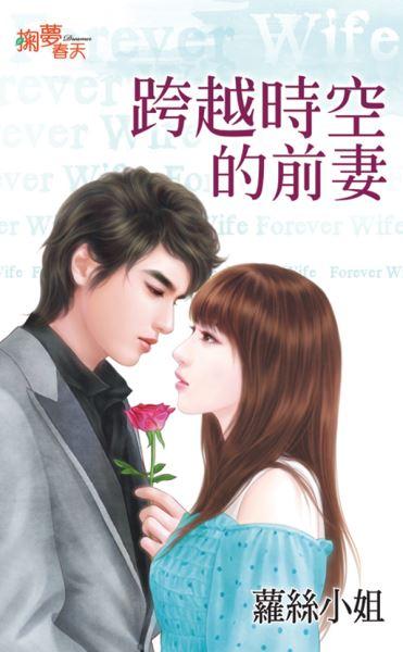 萝丝小姐小说《V 跨越时空的前妻》封面图
