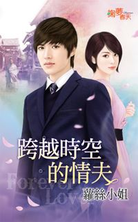 萝丝小姐小说《V 跨越时空的情夫》封面图