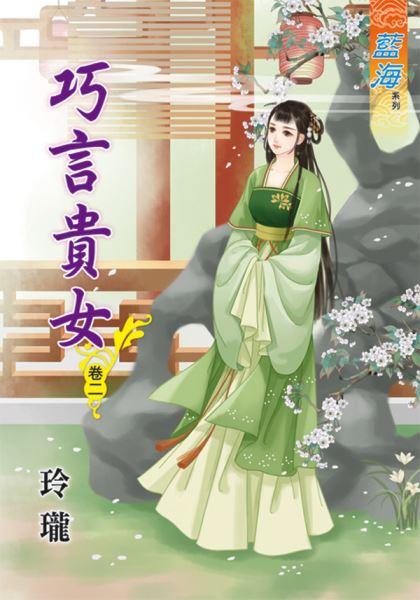 玲珑小说《巧言贵女 卷二》封面图