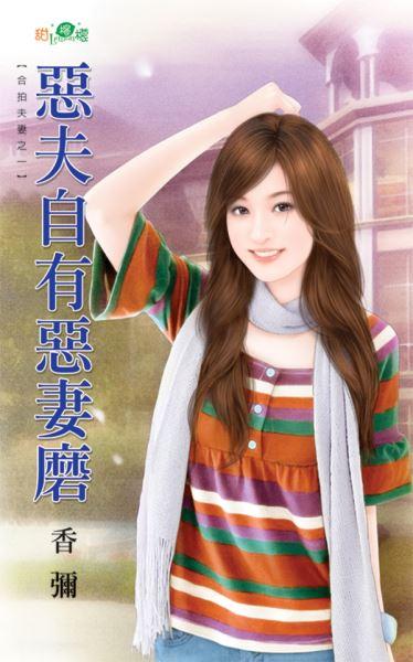 香弥小说《恶夫自有恶妻磨》封面图