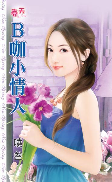 晓叁小说《V B咖小情人》封面图