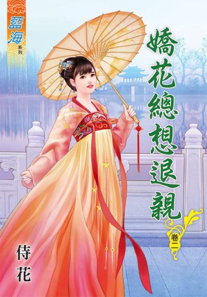 侍花小说《V 娇花总想退亲 卷二》封面图