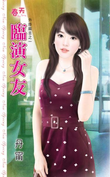 丹宁小说《V 临演女友》封面图
