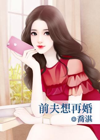 乔湛小说《V 前夫想再婚》封面图