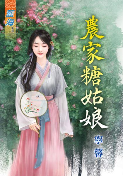 宁馨小说《V 农家糖姑娘》封面图