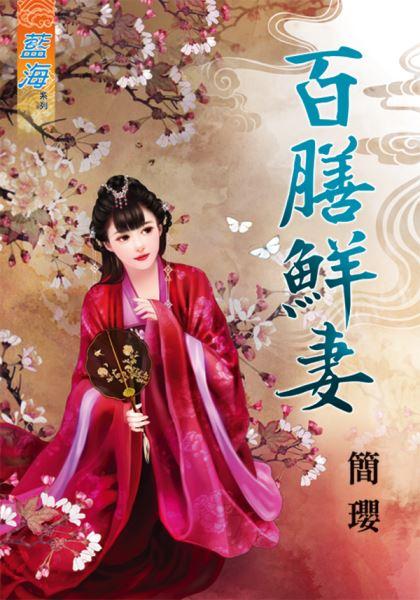 简璎小说《V 百膳鲜妻》封面图