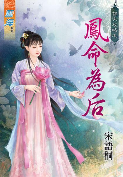 宋语桐小说《V 谋夫攻略之凤命为后》封面图