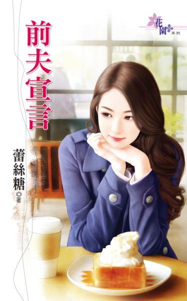蕾丝糖小说《V 前夫宣言》封面图