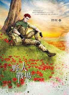 唐瑄小说《V 野人战场》封面图