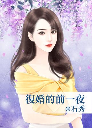 石秀小说《V 复婚的前一夜》封面图