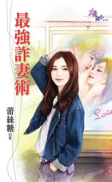 蕾丝糖小说《V 最强诈妻术》封面图