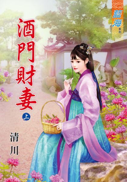清川小说《V 酒门财妻 上》封面图