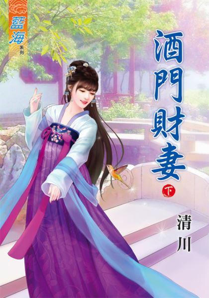 清川小说《V 酒门财妻 下》封面图