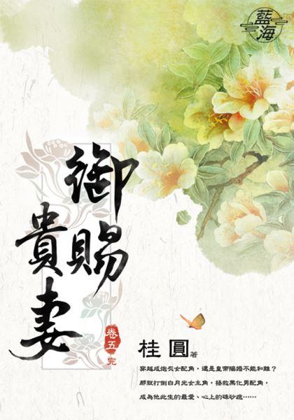 桂圆小说《御赐贵妻 卷五》封面图