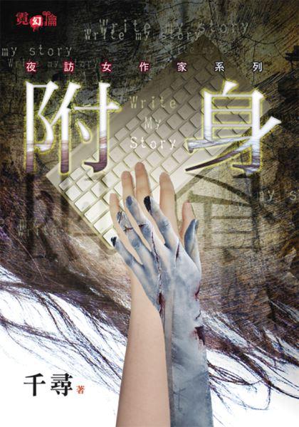 千寻小说《V 附身》封面图