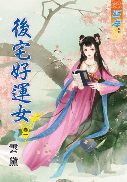 云黛小说《V 后宅好运女 卷一》封面图