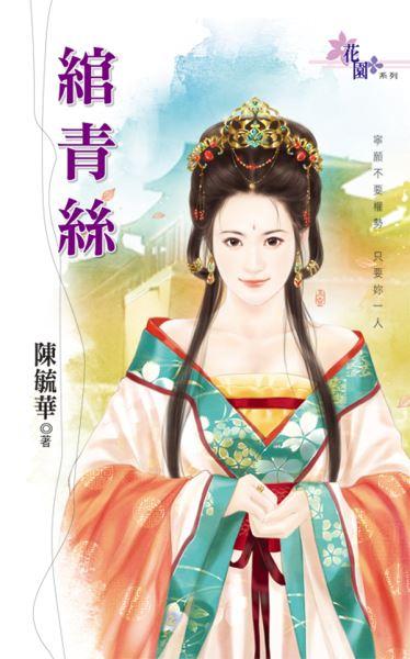 陈毓华小说《V 绾青丝》封面图