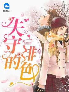 丹秋小说《失守的绯色》封面图