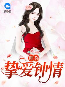 妍婷小说《唯你挚爱钟情》封面图