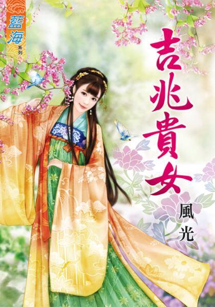 风光小说《吉兆贵女》封面图