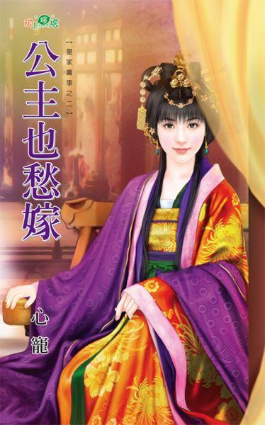 心宠小说《公主也愁嫁》封面图