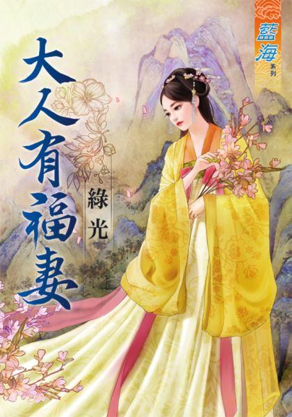 绿光小说《大人有福妻》封面图