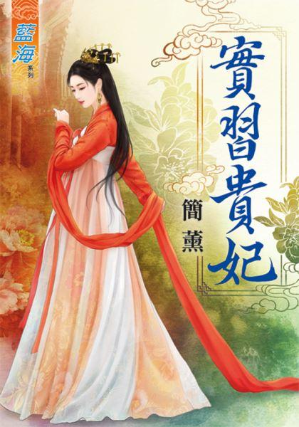 简薰小说《实习贵妃》封面图