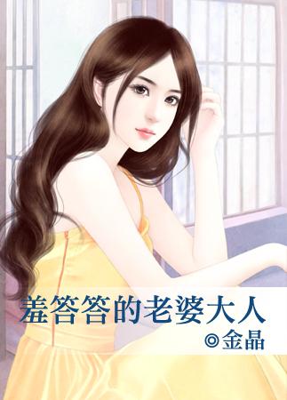 金晶小说《V 羞答答的老婆大人》封面图