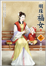昭华小说《明珠福女 卷三》封面图