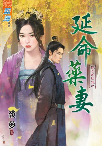 裘梦小说《延命药妻》封面图