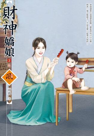 雨鸦小说《财神娇娘 卷三》封面图