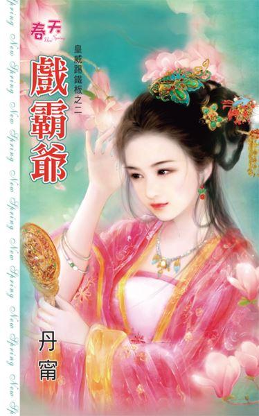 丹宁小说《戏霸爷》封面图