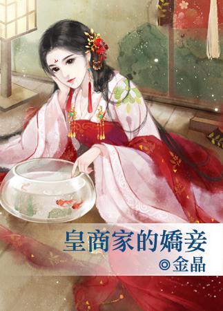 金晶小说《皇商家的娇妾》封面图